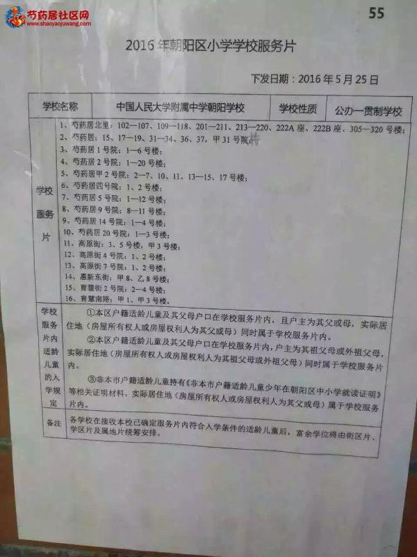 2016年6月芍药居小学招生通知