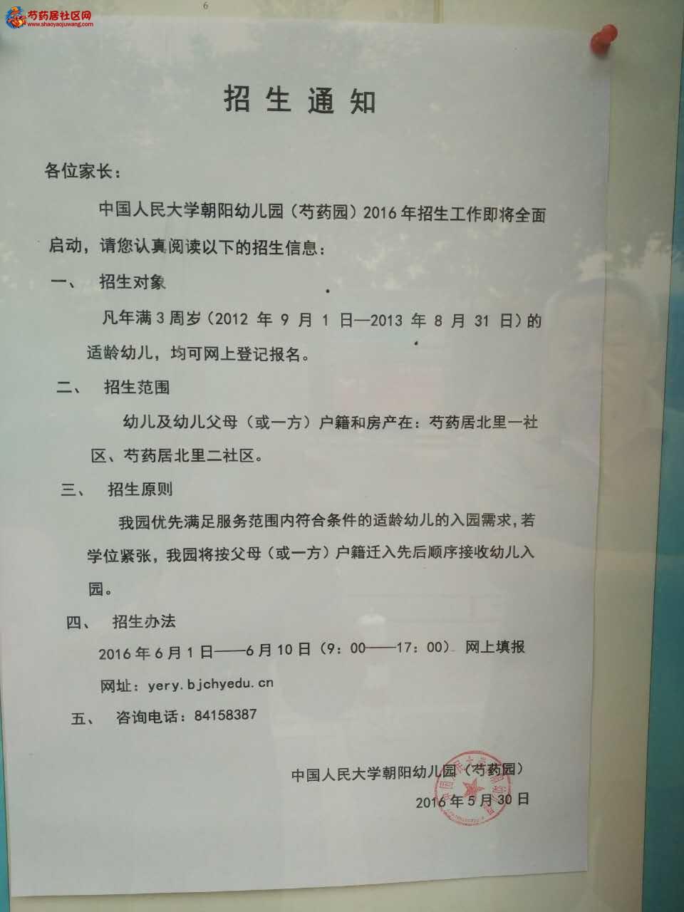 2016年5月30日幼儿园招生通知