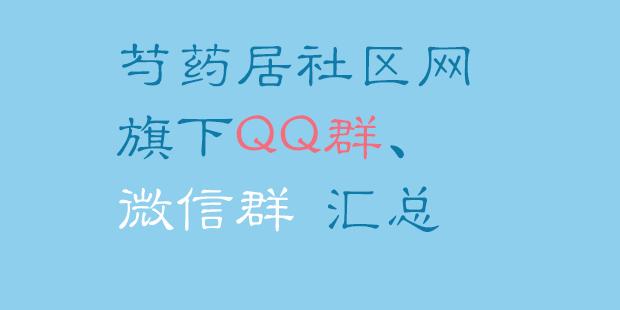 目前开通的芍药居微信群有,QQ群